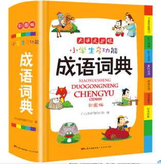 《小学生多功能成语词典》