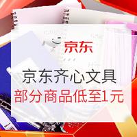 京东 齐心文具 用品会场