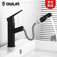 欧琳(OULIN)黑色烤漆加长伸缩水龙头 浴室抽拉式旋转冷热水面盆黑色水龙头OLMPUC103