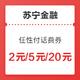 双11回血季:苏宁金融 2元/5元/20元任性付话费券 每天10:00/16:00