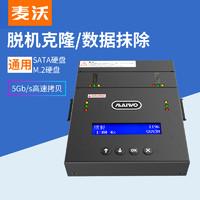 麦沃硬盘盒M.2数据对拷资料复制读取器硬盘克隆抹除硬盘座K3010