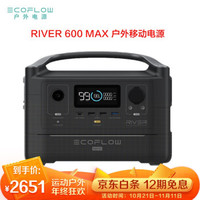EcoFlow户外移动电源应急露营车载220v便携大功率RIVER600MAX
