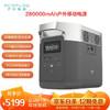 EcoFlow户外移动电源220v车载便携大容量蓄 电池1600w大功率备用 DELTA-1000