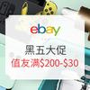 eBay商城 全品类全平台 黑五大促