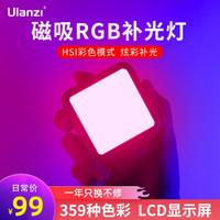 Ulanzi優籃子 VL49RGB磁吸全彩補光燈便攜LED口袋雙色溫攝影燈微單相機手機室內人像特效 全彩補光燈