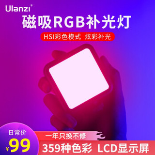 ulanzi优篮子 VL49 RGB磁吸全彩补光灯便携LED口袋双色温摄影灯微单相机手机室内人像特效