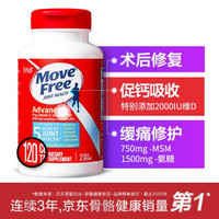Move Free益節藍瓶 維骨力氨糖軟骨素 促進成人中老年補鈣片防骨質疏松 含MSM關節緩痛 損傷修復款 維D3藍瓶-120粒加量裝