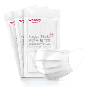 WELLDAY 维德 一次性医用外科口罩 50只 白色