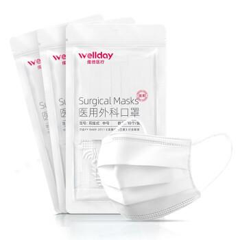 京东PLUS会员:WELLDAY 维德 一次性医用外科口罩 50只装 *3件