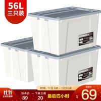 清野の木 56L象牙白三件装特大号 塑料收纳箱整理箱环保加厚储物箱