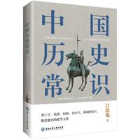 《中国历史常识》(吕思勉 著)