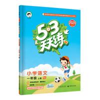 《53天天练》人教版 小学语文 一年级上册 2020年秋