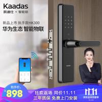 凯迪仕(KAADAS)HK300 指纹锁智能锁家用防盗门锁  电子锁密码锁华为HiLink智能联动 星空黑