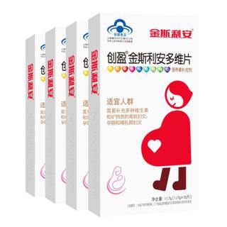斯利安 金斯利安叶酸孕妇专用多种维生素矿物质片 备孕前中晚期10片*4盒