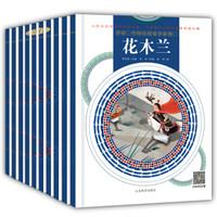 《中国民间故事系列二》 套装共10册)