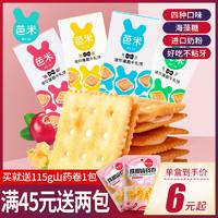 芭米迷你薄脆牛轧饼干台湾手工牛轧糖夹心牛扎饼干网红零食3盒