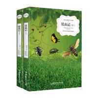 《昆虫记》法布尔 全2册