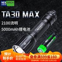 新品纳丽德NEXTORCH TA30MAX强光手电筒远射高亮2100流明21700户外便携战术手电 TA30MAX标配含一节5000毫安21700电池