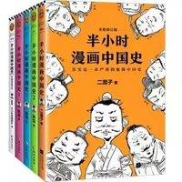 京东PLUS会员 : 《半小时漫画中国史系列》(套装共5册)