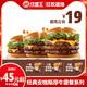 BURGER KING 汉堡王 经典安格斯厚牛堡餐系列 单次 电子兑换券 45元