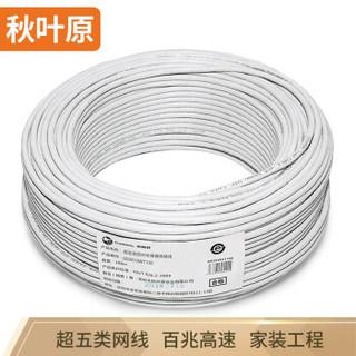 CHOSEAL 秋叶原 原装超五类网线非屏蔽纯铜百兆网线箱线灰白色100米 QS2618WT100