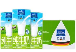 OLDENBURGER 欧德堡  灭菌纯牛奶整箱脱脂牛奶 200ml*16盒