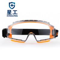星工(XINGONG)防护眼镜硅胶护目镜 防冲击防雾 户外男女式骑行防风防沙防尘