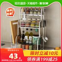 贝瑟斯厨房置物架台面不锈钢调味调料架刀筷砧板筷子笼收纳架子