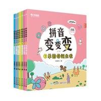 《学而思 拼音变变变》点读版(全7册)