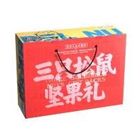 三只松鼠坚果大礼包1393g干果果仁混合礼盒送礼休闲零食7袋装年货