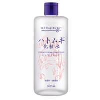 HANAJIRUSHI 花印 薏仁化妆水 500ml