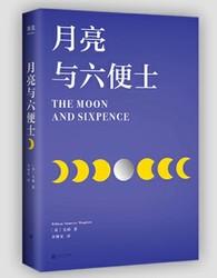 kindle电子书《月亮与六便士》免费领