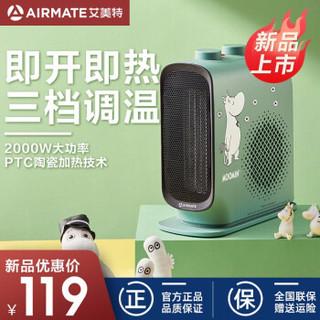艾美特(AIRMATE)取暖器暖风机桌面家用节能小型电暖气/速热电暖器 绿色