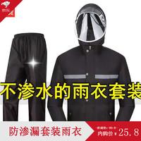 电动车摩托车雨衣雨裤套装