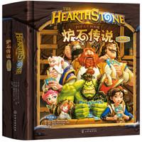 《炉石传说游戏》世界经典立体书·珍藏版
