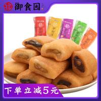 北京特产麻薯糯米糕糍粑点心切糕零食