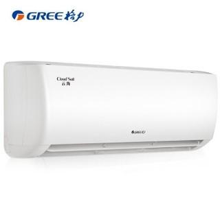GREE 格力 云海 KFR-26GW/NhAf1BAt 新能效 壁挂空调 1匹