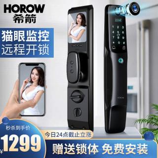 希箭/HOROW全自动视频猫眼指纹锁家用防盗门智能密码门锁木门磁卡电子锁远程WIFI开锁 Q3视频猫眼款