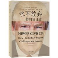 《永不放弃》Donald J Trump