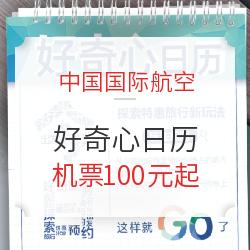 中国国航好奇心日历再次上线!百余条航线