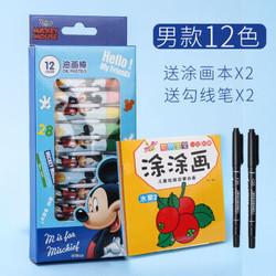 油画棒蜡笔 12色油画棒