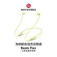 Beats Flex 入耳式蓝牙耳机