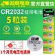 双鹿纽扣电池CR2032/CR2025/CR1632/CR2016锂电池3V主板遥控器电子秤汽车钥匙通用体重秤计算器小米盒子电池 6.9元(需用券)