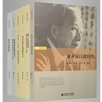 《历史记忆丛书》(套装共六册)Kindle电子书