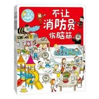 《不让大人伤脑筋:儿童健康与安全教育绘本》(套装共4册)