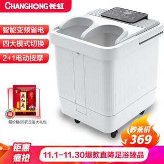 长虹(CHANGHONG)8518全自动按摩足浴盆洗脚泡脚桶电动加热深桶足疗机器
