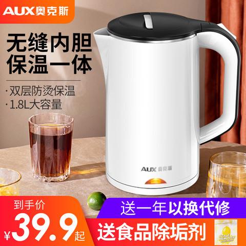 奥克斯电热水壶保温烧水壶家用不锈钢一体恒温小型迷开水壶大容量