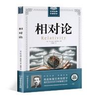 《相对论:爱因斯坦修订版》