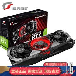 七彩虹战斧3070显卡 RTX 3070 Advanced OC 8G
