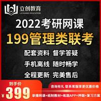 2022考研网课mba网课管综MPAcc管理类联考综合能力 决胜班(英语二)